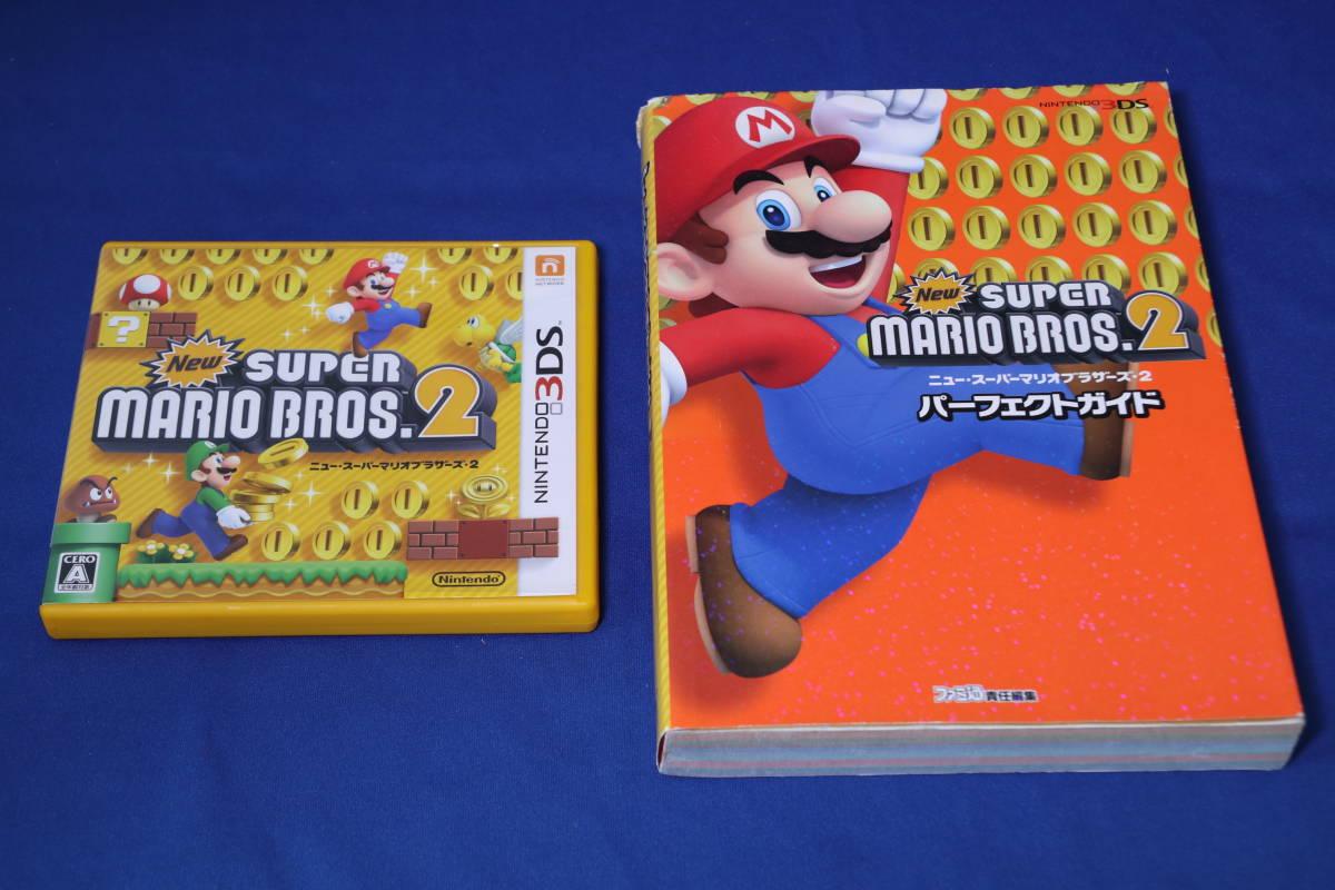 中古 New スーパーマリオブラザーズ 2 - 3DS ガイドブック付