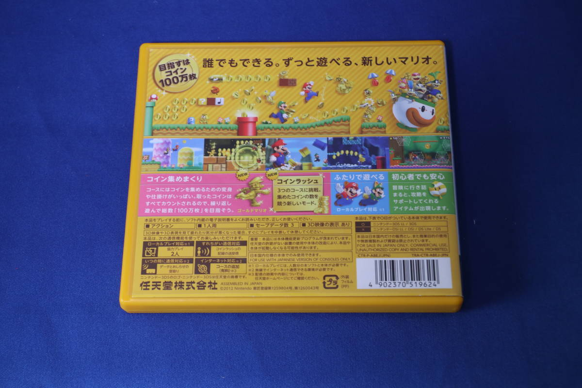 中古 New スーパーマリオブラザーズ 2 - 3DS ガイドブック付_画像3