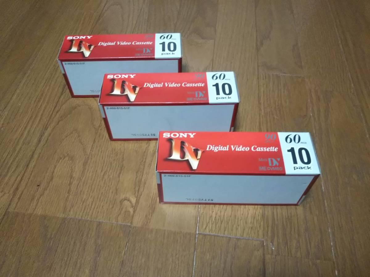 新品・未使用 SONY mini DV テープ 計39本 ソニー ミニ DV60分 30本 80分9本_画像3