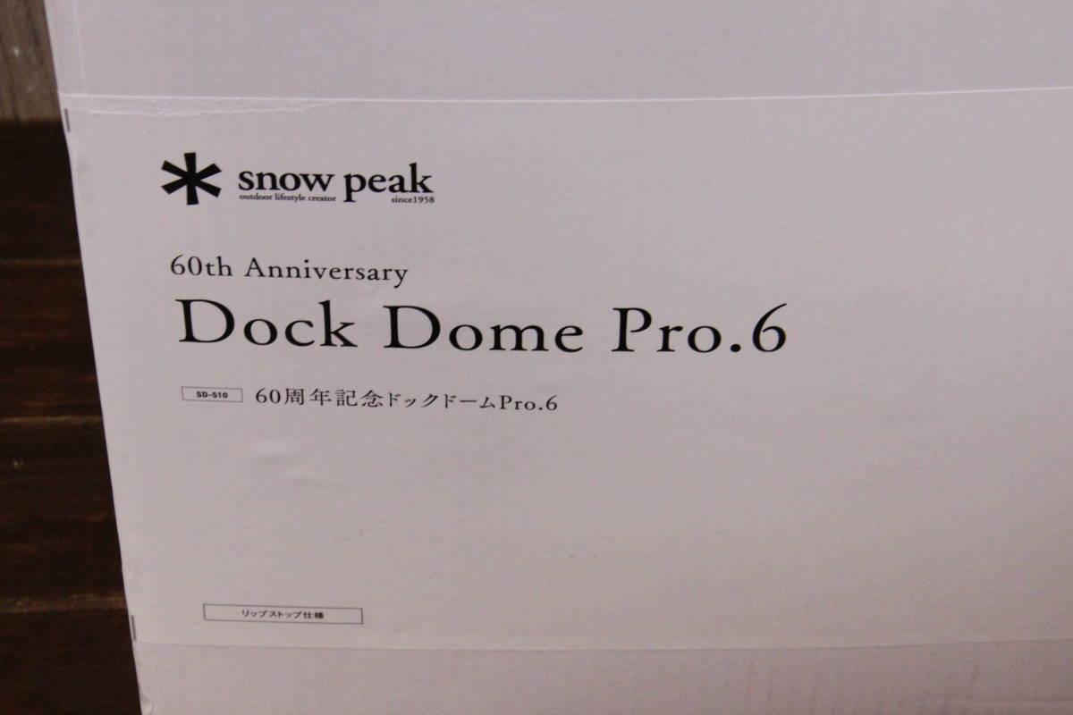 1円 限定 *【4924】スノーピーク 60周年記念 ドックドーム Pro.6 SD-510 snowpeak リップストップ テント シェルター キャンプ_画像3