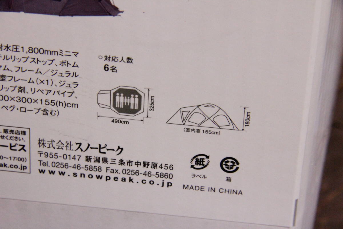 1円 限定 *【4924】スノーピーク 60周年記念 ドックドーム Pro.6 SD-510 snowpeak リップストップ テント シェルター キャンプ_画像5
