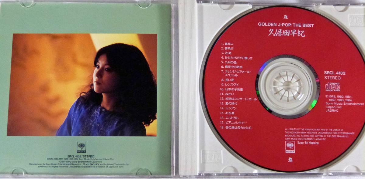 未試聴盤CD 久保田早紀 GOLDEN J-POP THE BEST 久米小百合名義での曲は収録されていません 1997/11/21発売(検 異邦人 久米小百合_画像3