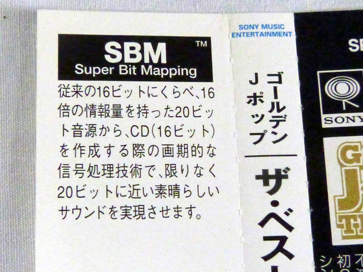 使われているSuper Bit Mapping高音質技術