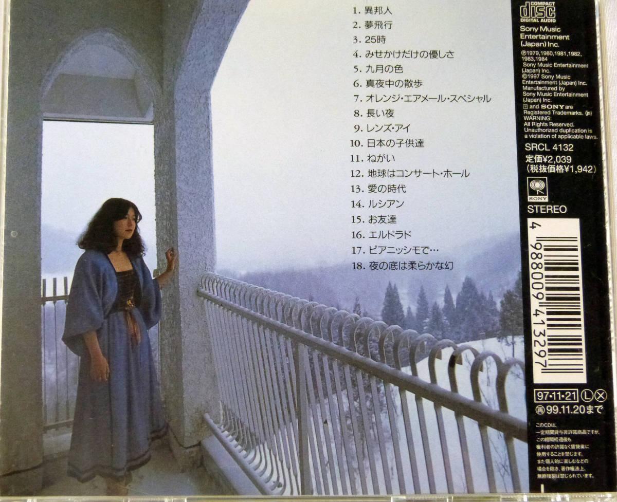 未試聴盤CD 久保田早紀 GOLDEN J-POP THE BEST 久米小百合名義での曲は収録されていません 1997/11/21発売(検 異邦人 久米小百合_画像2