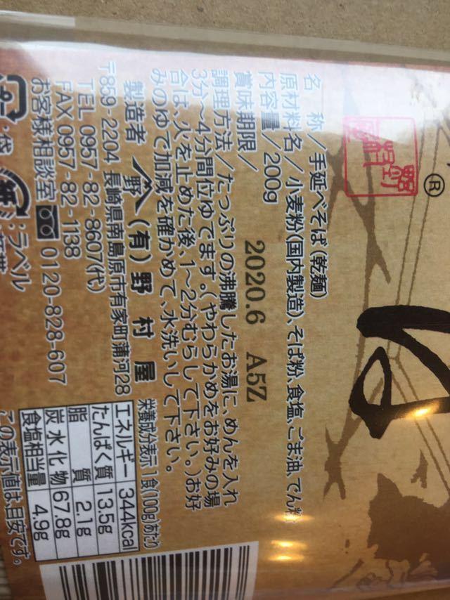 【売切り】雲仙手延べ蕎麦絹の輝 200g×3_画像3