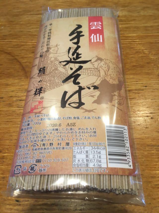 【売切り】雲仙手延べ蕎麦絹の輝 200g×3_画像2