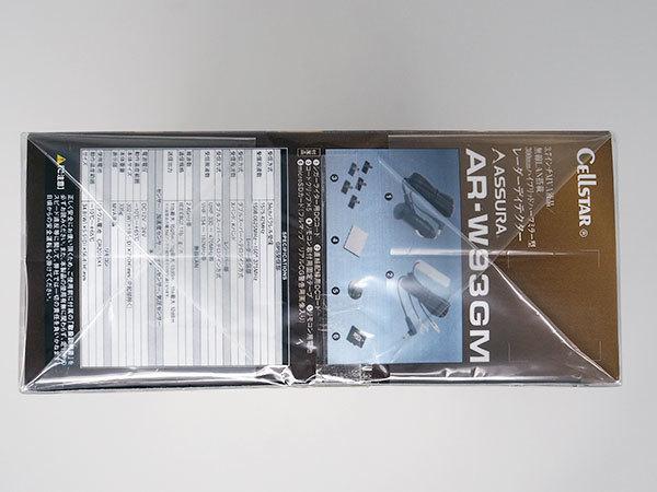 ■極美品 セルスター AR-W93GM レーダー探知機 & OBDII接続アダプターセット 300mm ミラータイプ RO-115 使用1ヶ月_画像10