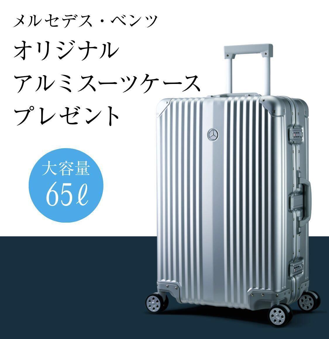 新品 大容量65L 未開封元箱入 メルセデス・ベンツ オリジナル アルミ キャリーケース アルミスーツケース_画像3