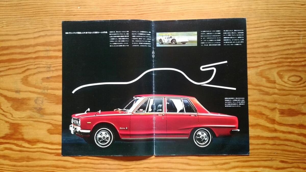 昭和43年 日産スカイライン2000GT ハコスカ 16ページ大判 旧車カタログ_画像4