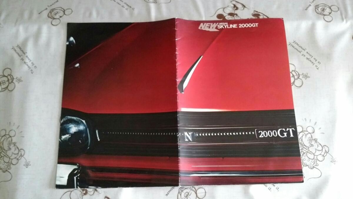 昭和43年 日産スカイライン2000GT ハコスカ 16ページ大判 旧車カタログ