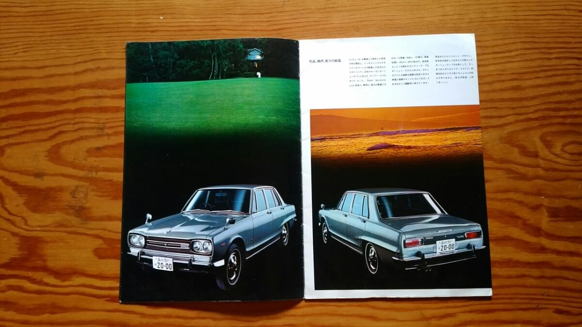 昭和43年 日産スカイライン2000GT ハコスカ 16ページ大判 旧車カタログ_画像5