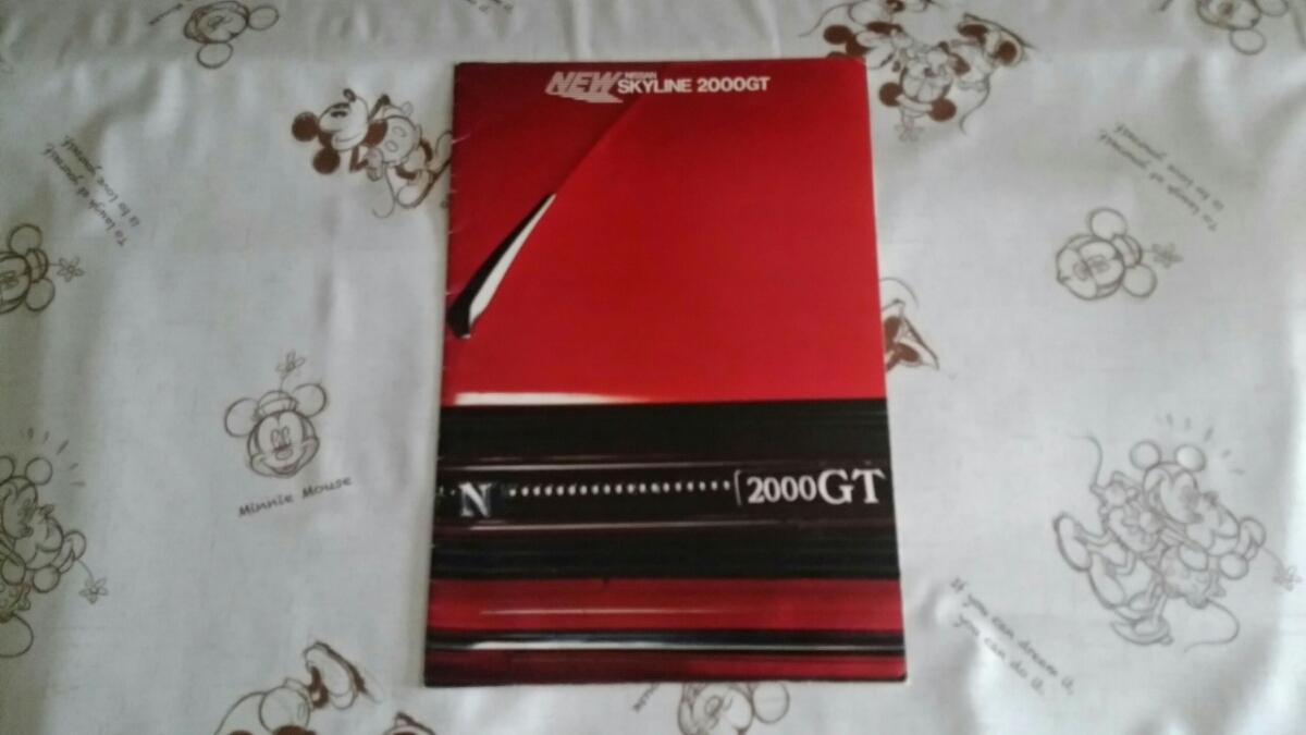 昭和43年 日産スカイライン2000GT ハコスカ 16ページ大判 旧車カタログ_画像2