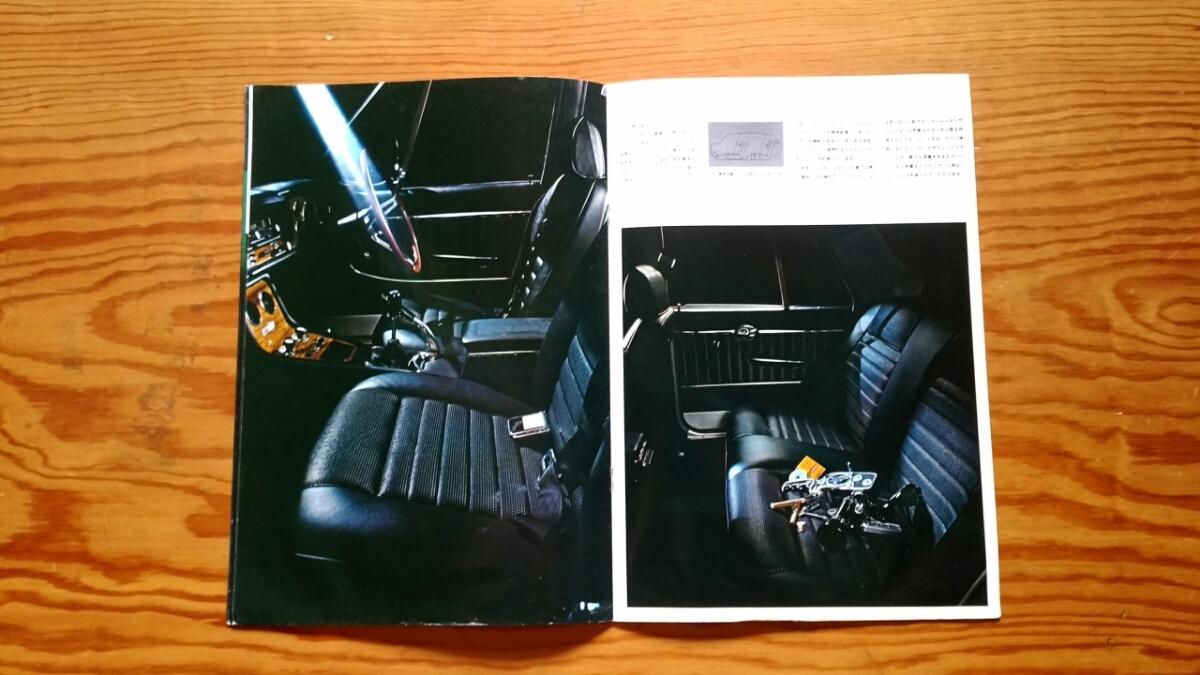 昭和43年 日産スカイライン2000GT ハコスカ 16ページ大判 旧車カタログ_画像7