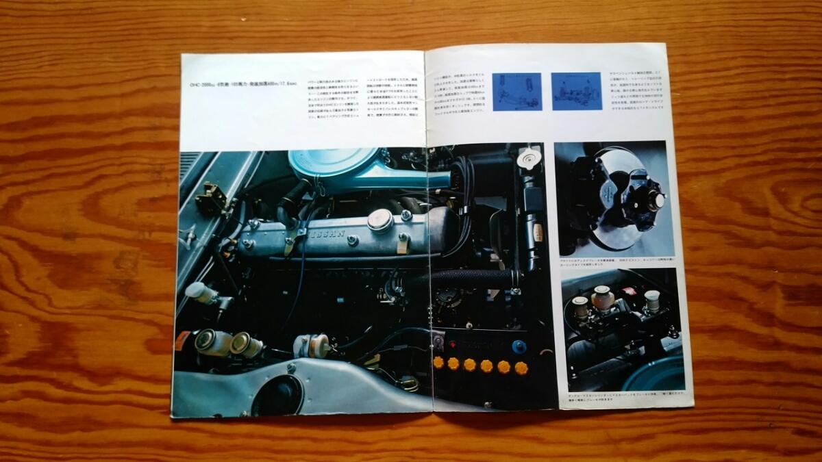 昭和43年 日産スカイライン2000GT ハコスカ 16ページ大判 旧車カタログ_画像9
