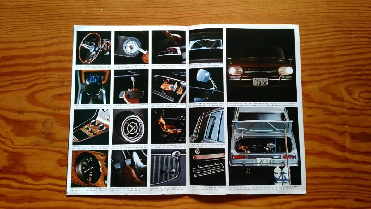 昭和43年 日産スカイライン2000GT ハコスカ 16ページ大判 旧車カタログ_画像8