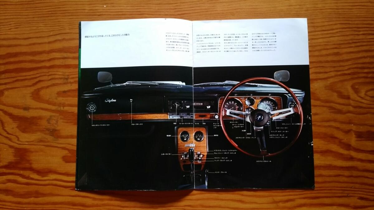 昭和43年 日産スカイライン2000GT ハコスカ 16ページ大判 旧車カタログ_画像6