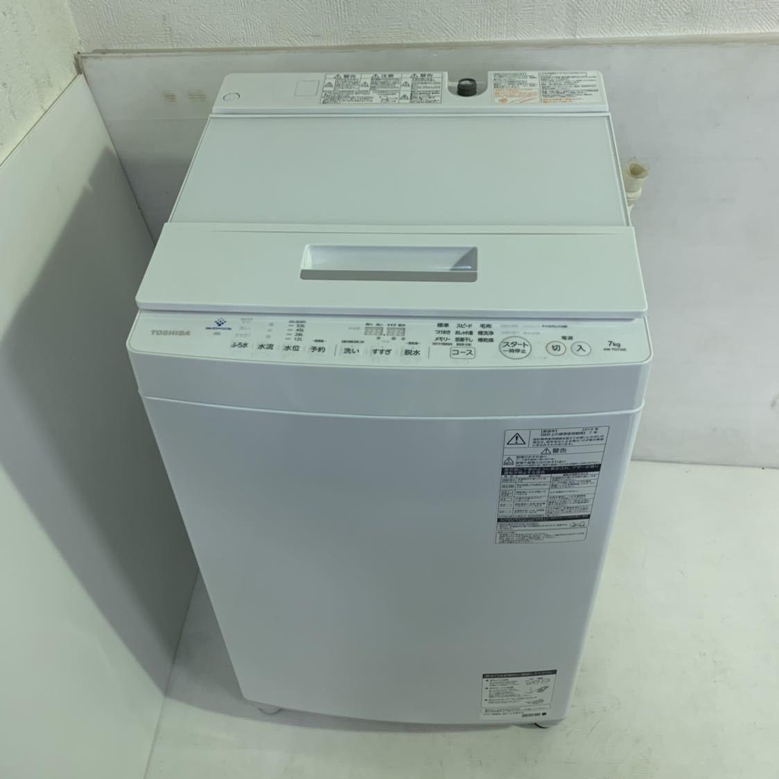 格安!美品 TOSHIBA東芝 AW-7D7 2019年製 ZABOON全自動 洗濯機 7kg ホワイト系 取説/付属品 有 動作確認OK