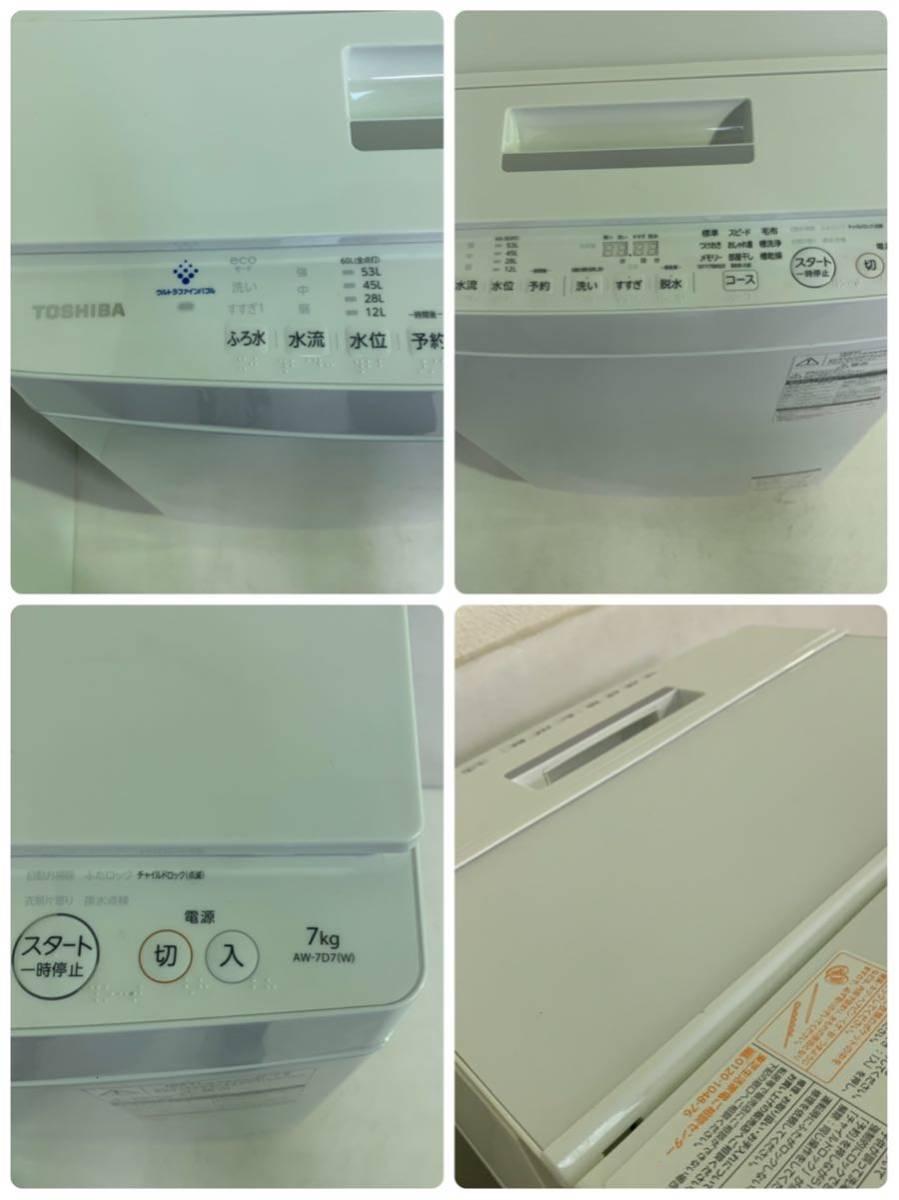 格安!美品 TOSHIBA東芝 AW-7D7 2019年製 ZABOON全自動 洗濯機 7kg ホワイト系 取説/付属品 有 動作確認OK_画像8