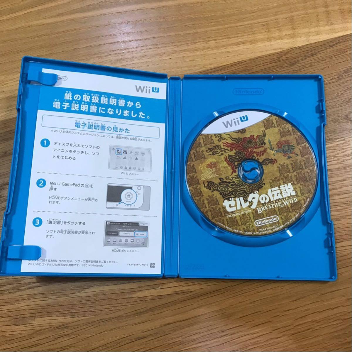 【送料込】ゼルダの伝説ブレスオブザワイルド WiiU 中古_画像2