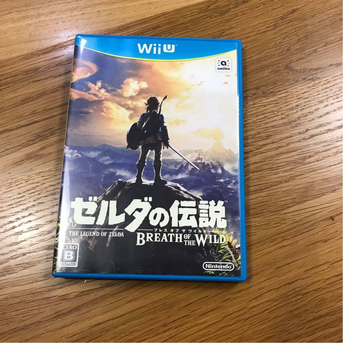 【送料込】ゼルダの伝説ブレスオブザワイルド WiiU 中古