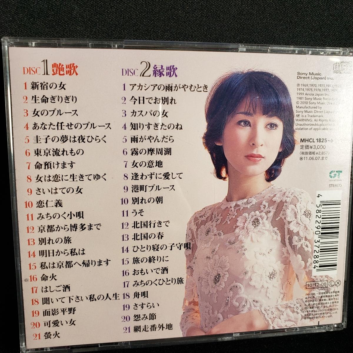 美品 藤圭子 艶歌と縁歌 ゴールデン ベスト ヒット&カバー コレクション CD2枚組 全42曲_画像2