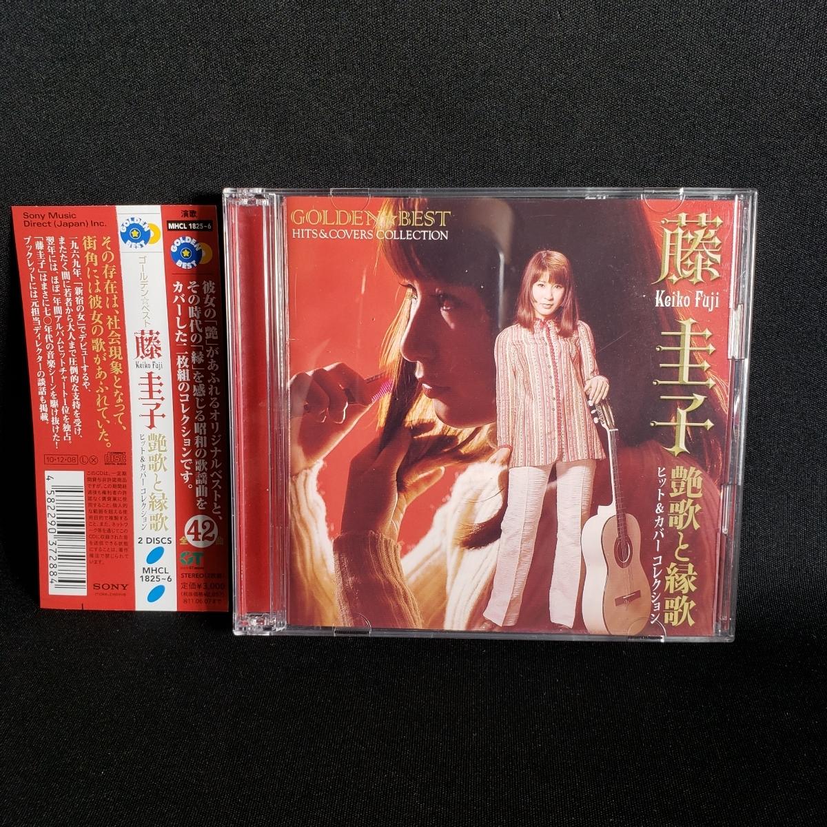 美品 藤圭子 艶歌と縁歌 ゴールデン ベスト ヒット&カバー コレクション CD2枚組 全42曲