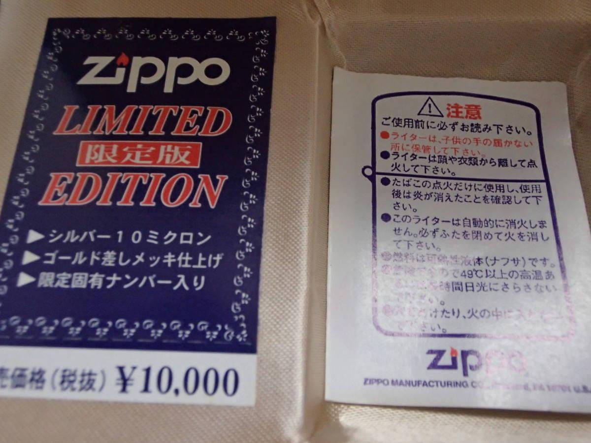 A-7 ジッポーロゴ入り シルバー10ミクロン塗装 Zippo/ジッポーオイルライター 未使用_画像10