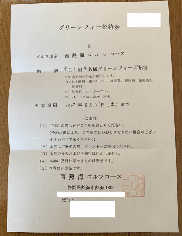 西熱海ゴルフコース グリーンフィー招待券 4名様