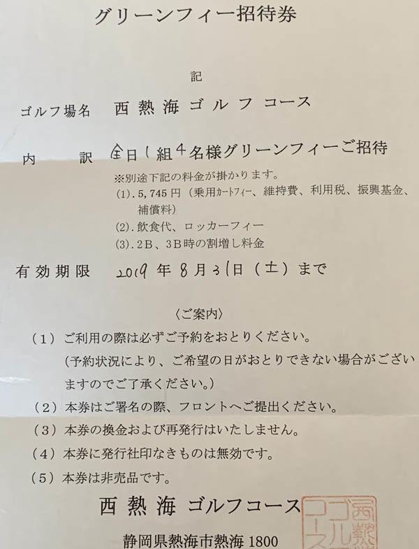 西熱海ゴルフコース グリーンフィー招待券 4名様_画像2