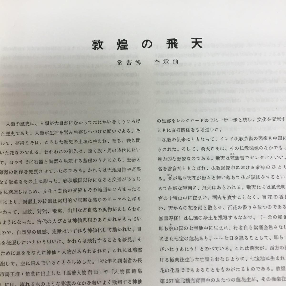 きー25★敦煌の飛天 中国語・中国旅遊出版社 1980年発行 日本文説明綴り・写真目録 箱付き_画像9