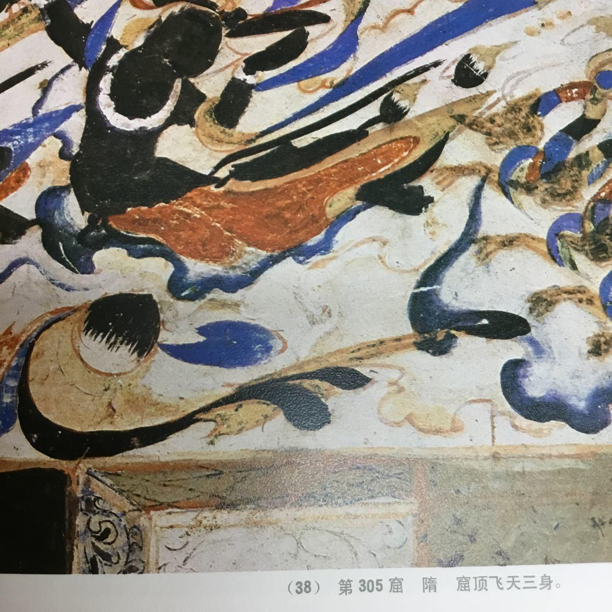 きー25★敦煌の飛天 中国語・中国旅遊出版社 1980年発行 日本文説明綴り・写真目録 箱付き_画像6
