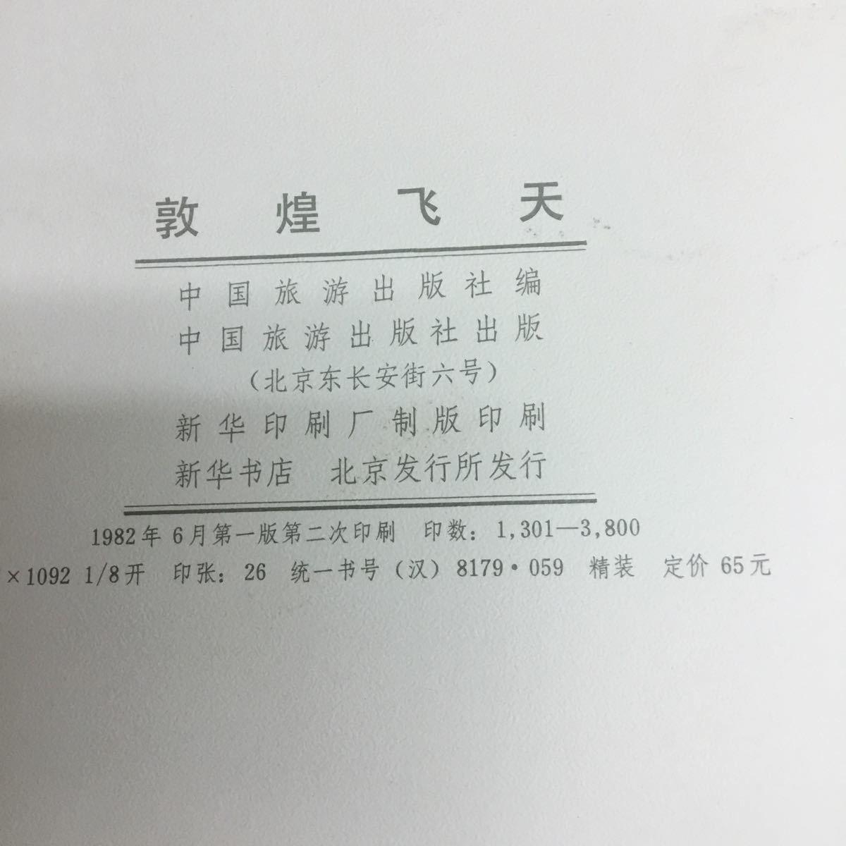 きー25★敦煌の飛天 中国語・中国旅遊出版社 1980年発行 日本文説明綴り・写真目録 箱付き_画像1