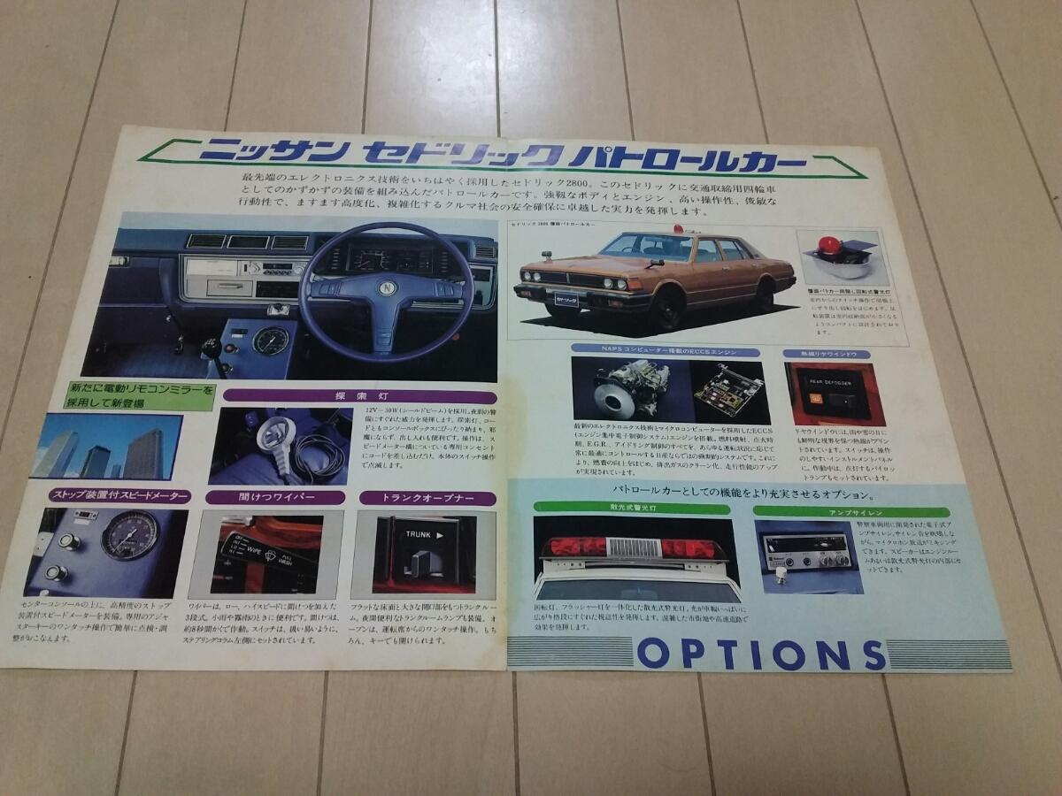 日産 ニッサン NISSAN セドリック cedric 430 パトカー パトロールカー カタログ パンフレット yp430sfe-zd e-yp430 希少 警察_画像2