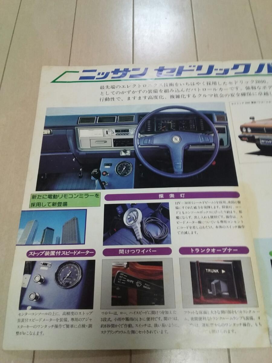 日産 ニッサン NISSAN セドリック cedric 430 パトカー パトロールカー カタログ パンフレット yp430sfe-zd e-yp430 希少 警察_画像5
