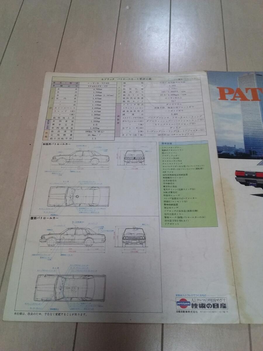 日産 ニッサン NISSAN セドリック cedric 430 パトカー パトロールカー カタログ パンフレット yp430sfe-zd e-yp430 希少 警察_画像3