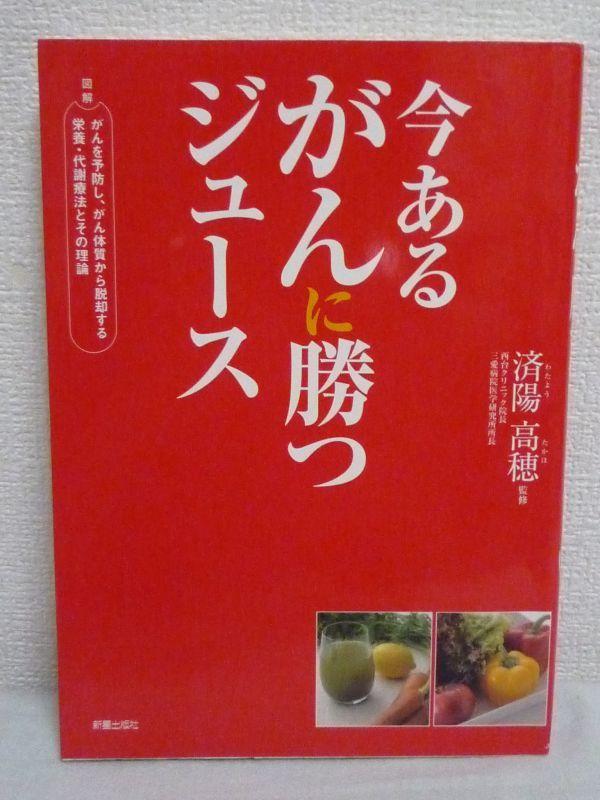今あるがんに勝つジュース★済陽高穂◆食事療法 免疫力向上 治療_画像1