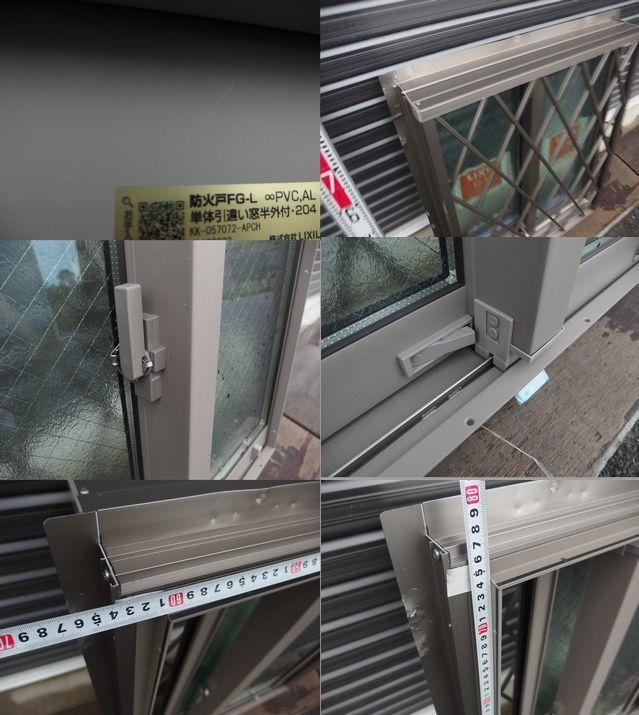 在庫品 アルミサッシ LowE ペアガラス 引違い窓 05707(06007)シャイングレー ヒシクロス格子_画像5