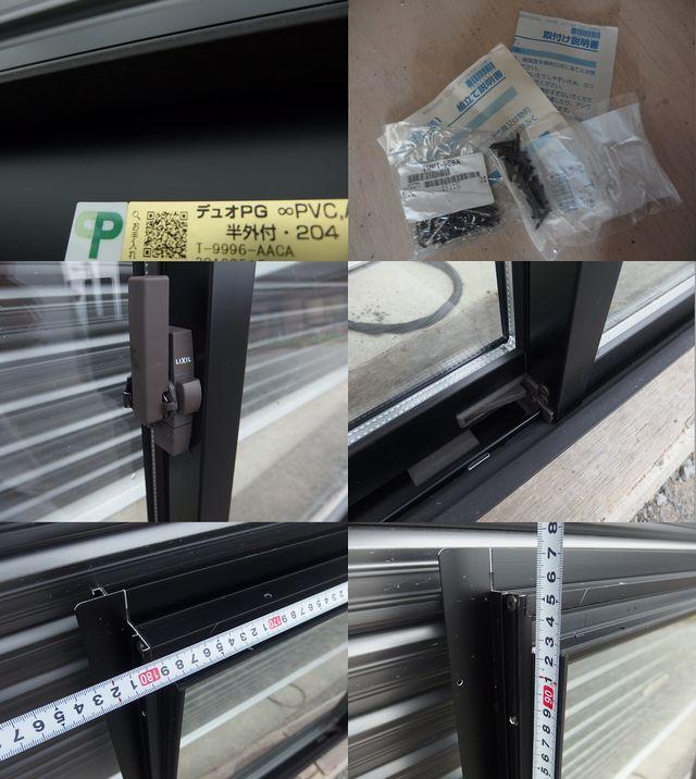 在庫品 アルミサッシ ペアガラス 引違い窓 ブラック 網戸_画像7