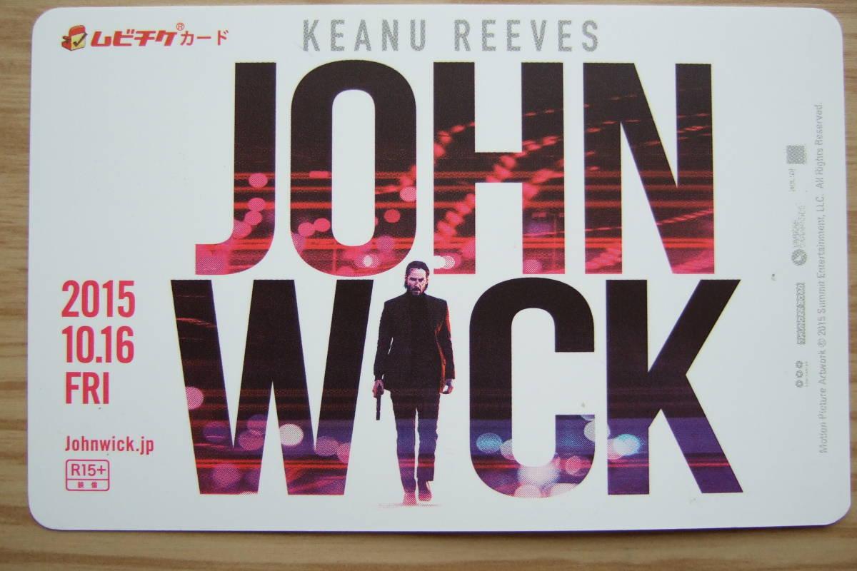 使用済みムビチケ「ジョン・ウィック」「ジョン・ウィック:チャプター2」二枚セットで