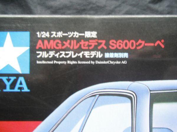C6-1■タミヤ TAMIYA■ AMGメルセデス S600クーペ 1/24 スポーツカー限定 89764_画像2
