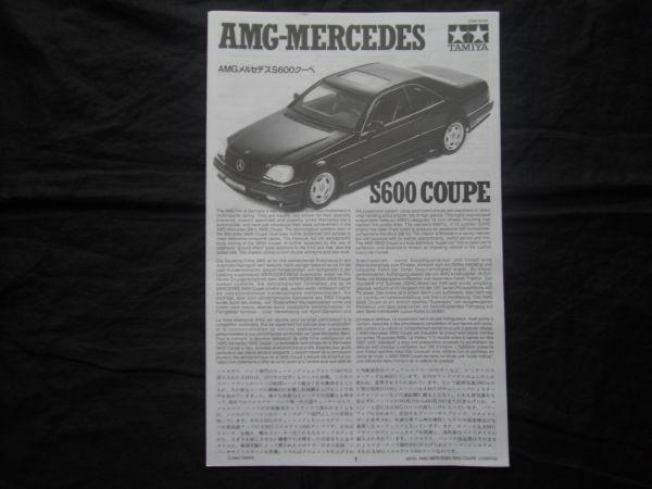 C6-1■タミヤ TAMIYA■ AMGメルセデス S600クーペ 1/24 スポーツカー限定 89764_画像5