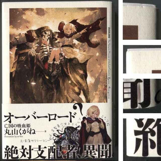 オーバーロードIII Blu-ray全巻購入特典 丸山くがね書き下ろし小説「亡国の吸血姫」【送料込】