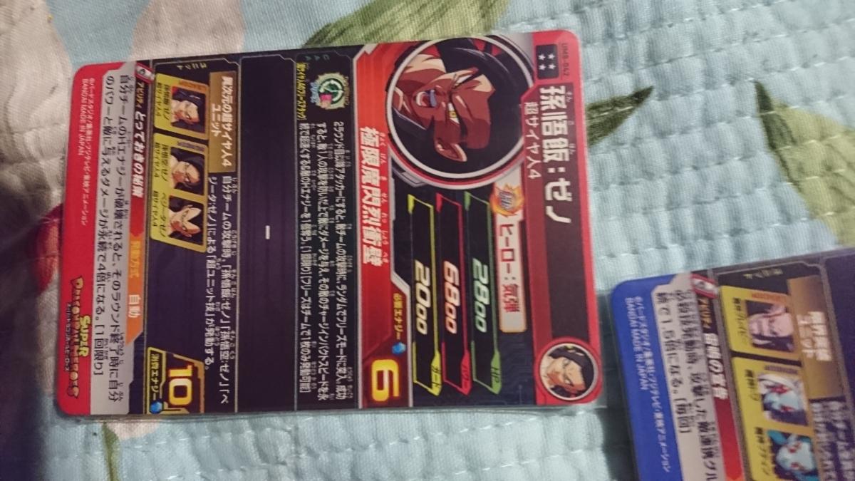 スーパードラゴンボールヒーローズ 完全美品 UR セット um8 孫悟飯ゼノ 魔神グレイビー ハッチヒャック _画像5