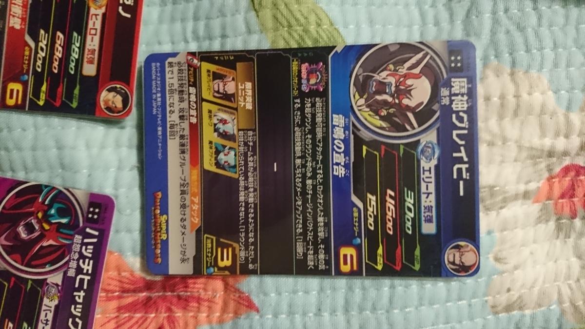 スーパードラゴンボールヒーローズ 完全美品 UR セット um8 孫悟飯ゼノ 魔神グレイビー ハッチヒャック _画像6