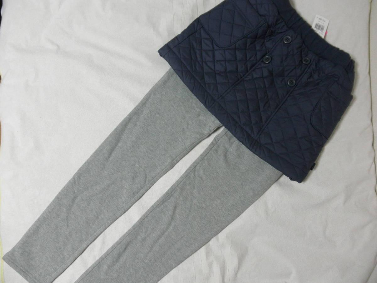 新品 ¥11124 組曲 kumikyoku 150cm キルティング スカート付 あったか スカッツ スパッツ レギンス付 子供用 女の子 グレー 紺色 ネイビー_実際の商品