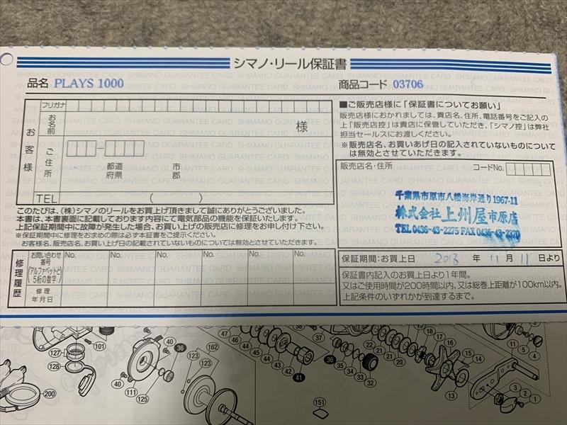 【美品】シマノ プレイズ1000 PLAYZ1000_画像6