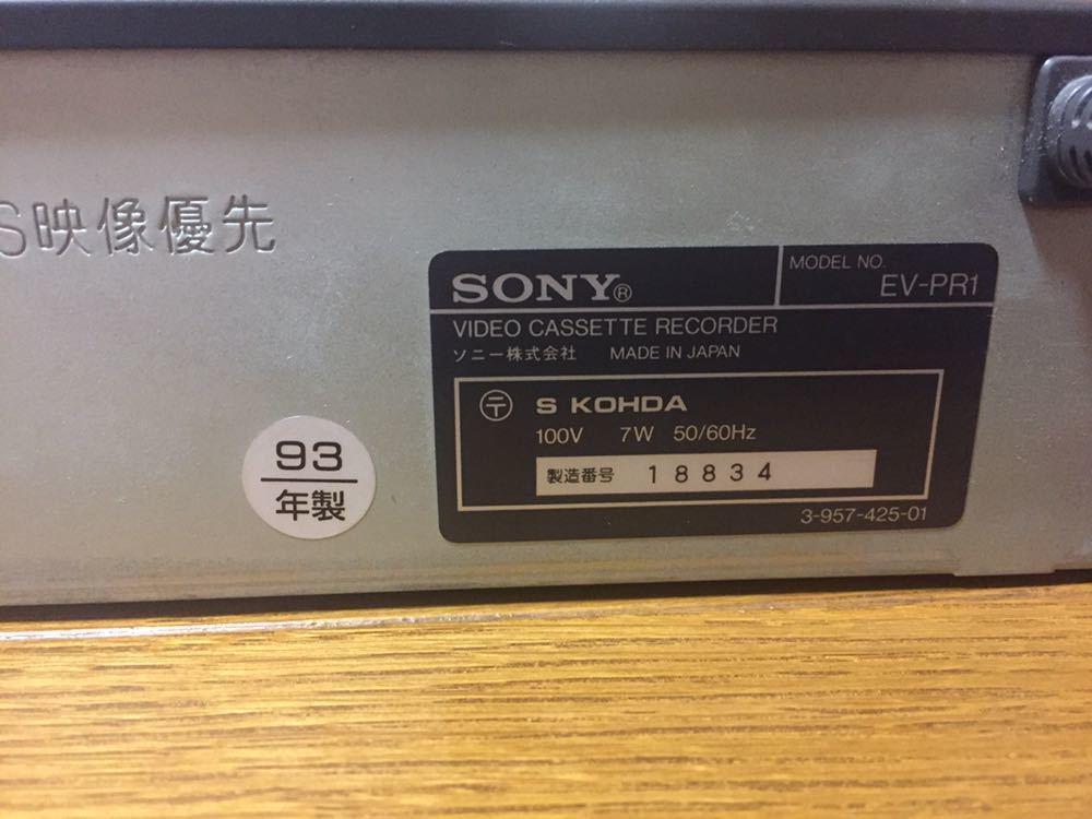 SONY ソニー EV-PR1 ビデオデッキ 日本製 93年製 本体のみ ジャンク_画像7