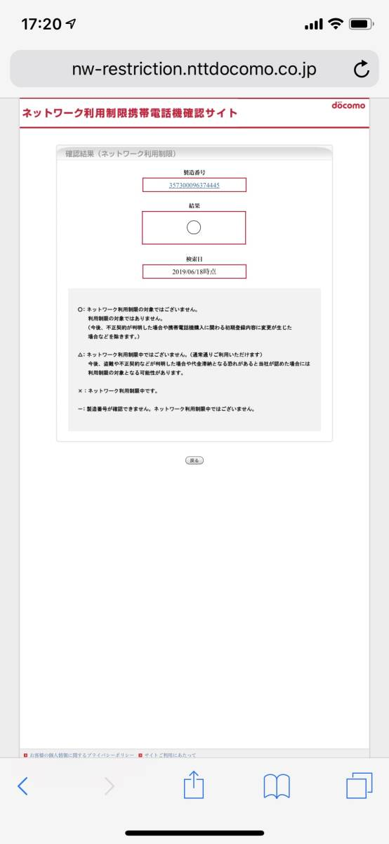 ◇極美品 Apple iPhone XS Max 256GB スペースグレイ SIMロック解除済み 判定〇 BATT100% おまけ付き◇_画像10