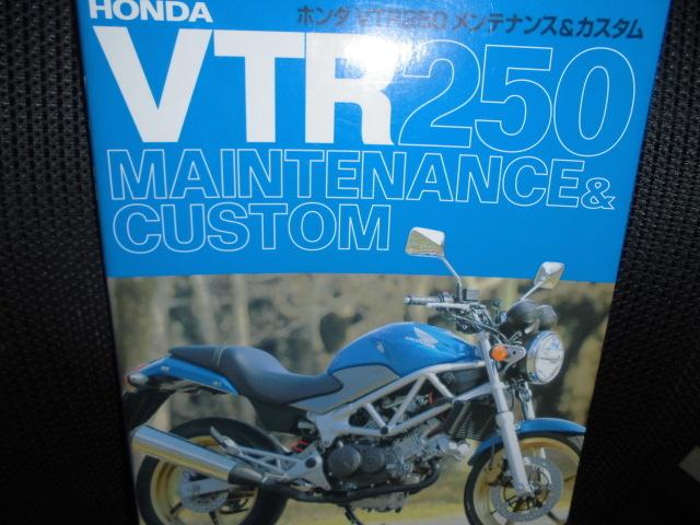 ■ホンダ VTR250 メンテナンス&カスタム■
