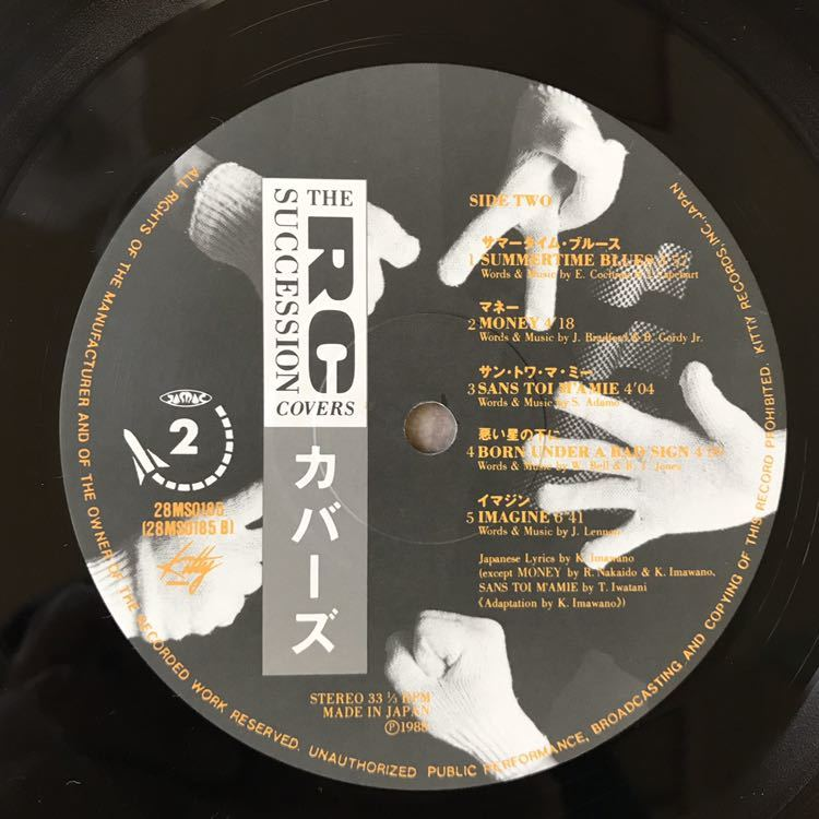 LP美品★RC SUCCESSION / COVERS★RCサクセション / カバーズ KITTY RECORDS 28MS0185_画像10